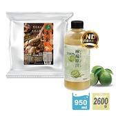 【南紡購物中心】特活綠小舖冷凍含運│紅薑黃雞湯家庭號全雞2600g+ND-100%檸檬汁原汁950ml