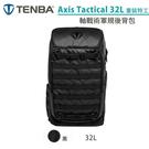 【EC數位】Tenba 天霸 Axis Tactical 32L 軸戰術軍規後背包 黑色 相機包 攝影包 筆電包