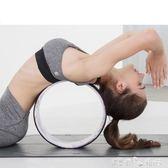 瑜伽輪瑜伽裝備達摩輪瘦背下腰訓練普拉提圈瑜珈輪用品 潔思米