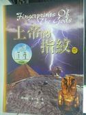 【書寶二手書T4/翻譯小說_LHH】上帝的指紋(下)_葛瑞姆.漢