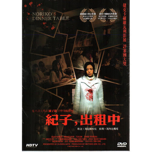 紀子出租中DVD  (購潮8)
