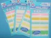 華麗5色索引片標籤 WL-3062 雙面索引片標籤 20mm x 26mm/一包入(#20)