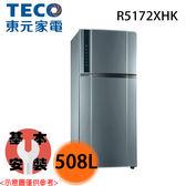 【TECO東元】508L 一級能效變頻雙門冰箱 R5172XHK 免運費送基本安裝