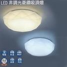 【燈王的店】舞光菱鑽 LED 16W 非...