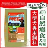*WANG*【含運】Addiction自然癮食《大型犬專用飼料》WDJ寵食犬糧20kg