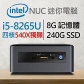 【南紡購物中心】Intel 小型系列【mini偵察車】i5-8265U四核 540X 獨顯迷你電腦(8G/240G SSD)