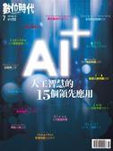 數位時代 7月號/2017 第278期:AI+人工智慧的15個領先應用