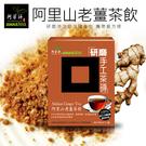 【阿華師茶業】阿里山老薑茶飲(25gx5...