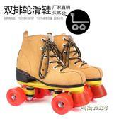 成人雙排溜冰鞋 旱冰鞋成年男女雙排輪 輪滑鞋四輪閃光旱冰鞋輪滑「時尚彩虹屋」