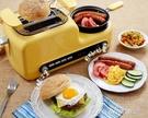 烤麵包機家用早餐機吐司機多士爐麵包片烤機2片煎蛋煮蛋兩用YYJ(快速出貨)