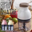 récolte Capsule Cutter食物調理機絞肉機刨冰機 RCP-2 通販屋
