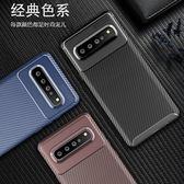 三星 Galaxy S10 5G 手機殼 防摔 三星s10 5G版保護套 碳纖維紋 矽膠套 全包 簡約 軟殼 甲殼蟲