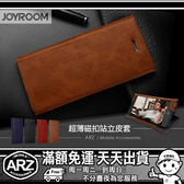 【ARZ】JOYROOM 超薄磁扣站立皮套 iPhone 8 Plus i8 iPhone 7 i7 皮革皮紋保護套 信用卡片支架手機殼 手機套