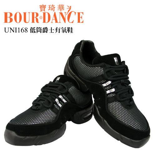 *╮寶琦華Bourdance╭*專業瑜珈韻律芭蕾☆UNI168低筒爵士有氧鞋【20150168】