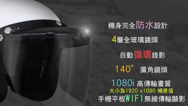 【北台灣】響尾蛇HS-85安全帽帽簷式機車行車記錄器/1080P/Wifi送8G/警用密錄器運動防水攝影機