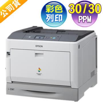 【促銷】Epson AcuLaser C9300N 彩色雷射印表機
