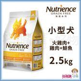 Nutrience紐崔斯『 無穀養生小型犬 (火雞肉+雞肉+鯡魚)』2.5kg【搭嘴購】