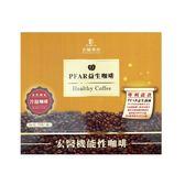 宏醫PFAR益生菌咖啡單盒(10包/盒)
