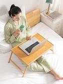 可折疊小桌子床上宿舍學生簡約多功能臥室坐地筆記本電腦懶人書桌 LX 韓國時尚週 免運