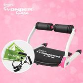 【Wonder Core Smart】全能輕巧健身機「愛戀粉」+運動毛巾+拉力繩