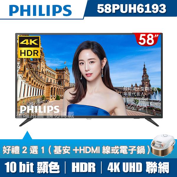 [送好禮2選1]PHILIPS飛利浦 58吋4K HDR聯網液晶+視訊盒58PUH6193
