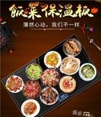 保溫板熱菜板家用暖菜板智慧加熱板餐桌暖菜寶熱菜神器220v  YXS新年禮物