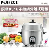 【110V現貨快出】 【PERFECT】頂級316不鏽鋼分離式電鍋 PR-8360ATF 印象家品