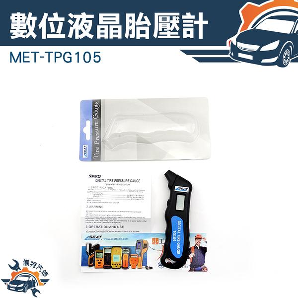 《儀特汽修》MET-TPG105 數位液晶胎壓計