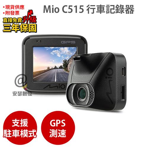Mio C515【三年保固 送32G+拭鏡布】GPS測速 行車紀錄器 記錄器