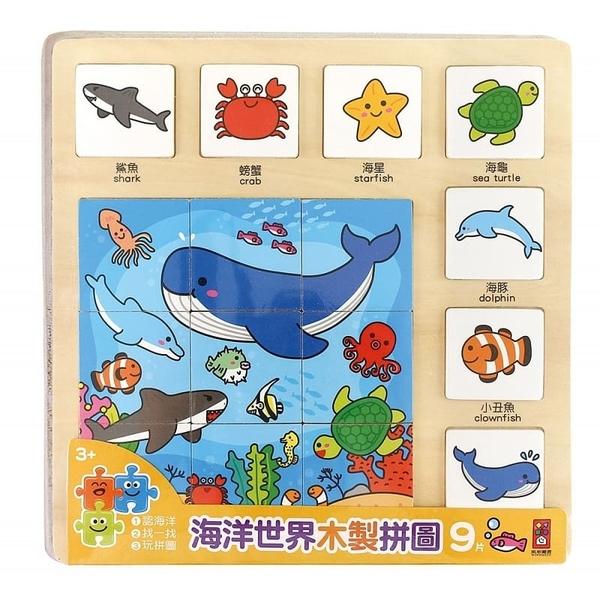 海洋世界木製拼圖【拼圖】