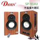 (SP-914U)Dayen木箱擴大喇叭 USB/SD插槽,電腦.電視.唱歌
