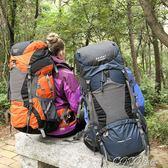 登山背包 大容量戶外登山包雙肩男女70L80L露營徒步防水旅行背包超輕 coco衣巷