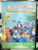 影音專賣店-P09-509-正版DVD-動畫【黃色長頸鹿 14-26話】-國英語發音
