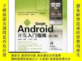 二手書博民逛書店Google罕見Android開發入門指南(第2版) 1張)58