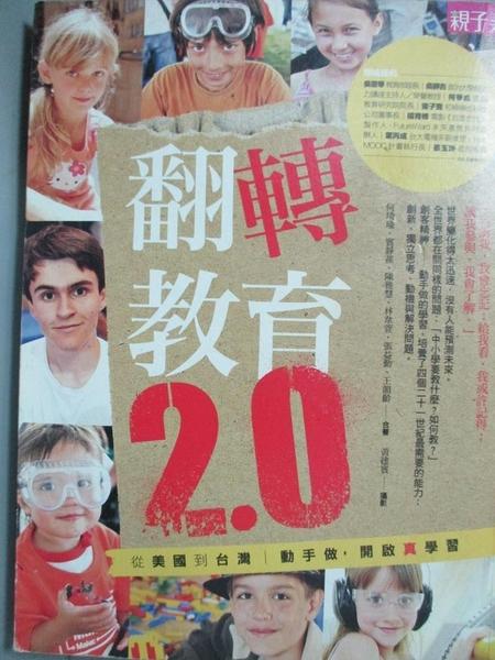 【書寶二手書T2/大學教育_QLK】翻轉教育2.0:從美國到台灣:動手做,開啟真學習_何琦瑜