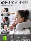 u型枕頭多功能電動肩頸椎脖子頸部家用外帶頸肩按摩器車載護頸儀 ATF安妮塔小鋪