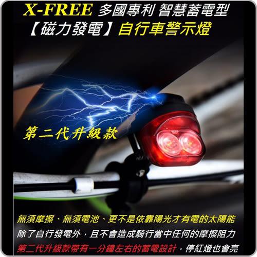 ☆樂樂購☆鐵馬星空☆X-FREE 自行車智慧型磁力發電後燈 免電燈 尾燈 磁力後燈*(P02-102)