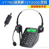 電話耳機客服耳麥外呼座機頭戴式話務員電話機電銷專用 新品全館85折 YTL