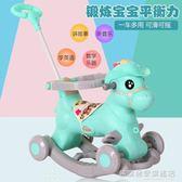 嬰兒木馬搖椅兒童搖搖馬滑行助步車1-6歲寶寶兩用車帶音樂加護欄  名購居家