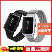 [贈保護貼] Amazfit Bip米動手錶青春版米蘭金屬錶帶 替換錶帶