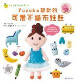 (二手書)Yuzuko設計的可愛不織布娃娃