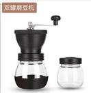 磨豆機 咖啡機手工咖啡豆研磨機手磨咖啡器具家用小型手搖咖啡磨豆機【快速出貨八折下殺】