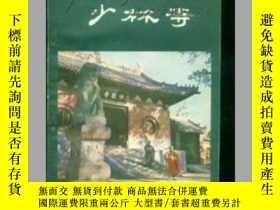 二手書博民逛書店罕見少林寺---(河南名勝古蹟叢書)-----037Y12980