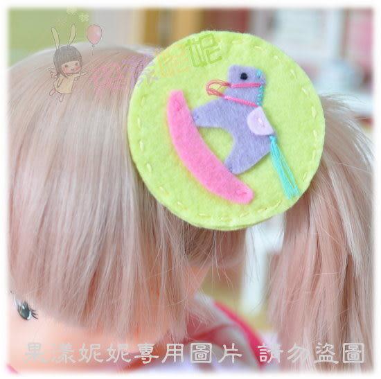 果漾妮妮 純手工羊毛氈兒童髮飾 髮繩 馬尾髮束-現貨【O20258】