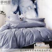 夢棉屋-100%棉標準5尺雙人鋪棉床包兩用被套四件組-布魯斯-藍