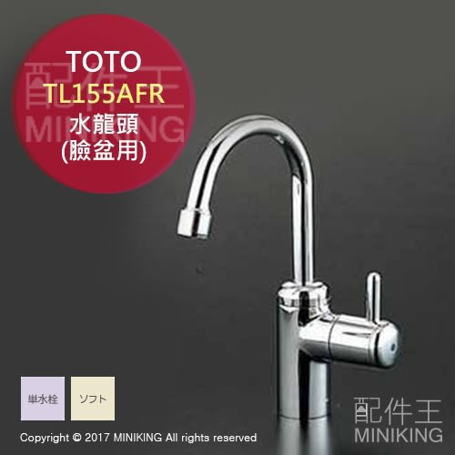 【配件王】日本代購 TOTO衛浴 臉盆用 TL155AFR 立栓水龍頭 軟水 單水栓