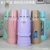 熱水瓶家用暖壺學生用宿舍暖瓶大容量開水瓶塑料保溫瓶水壺茶瓶igo   蜜拉貝爾