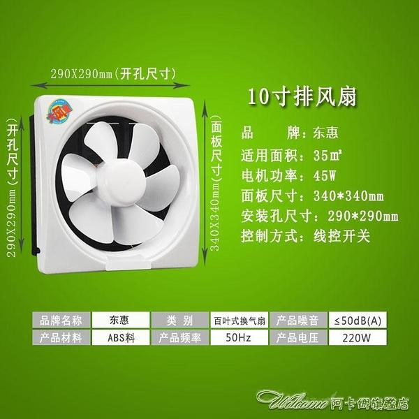 通風扇 10寸換氣扇靜音廚房衛生間窗式排風扇抽風機超強力家用排氣扇單向【快速出貨】