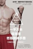 硬派健身(2)一平方米超強度燃脂訓練手冊