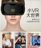 3d虛擬現實rv頭戴式非一體機4d眼睛華為oppo蘋果vivo智能手機 卡卡西